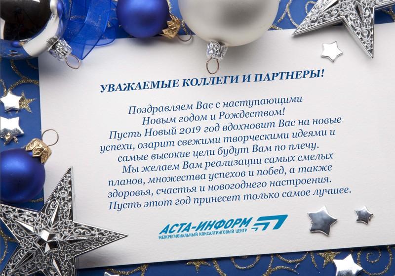 поздравление с новым годом от лица директора партнерам интерьер